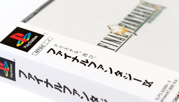 ファイナルファンタジー9 FF9 キャッチコピー