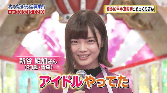 新谷姫加 平手友梨奈 そっくりさん