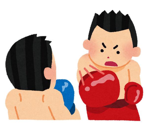 ボクシング ボクサー いらすとや