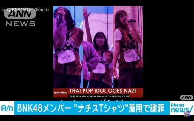 AKB48 BNK48 ナチス