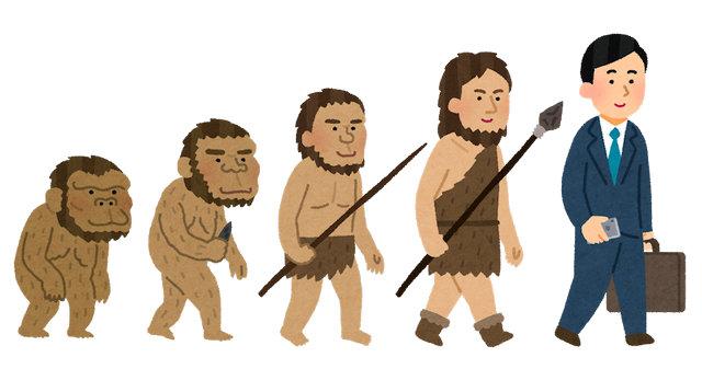 人類の進化 いらすとや