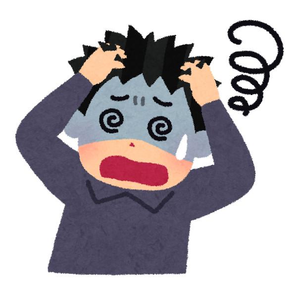 混乱 イライラ 頭痛 いらすとや