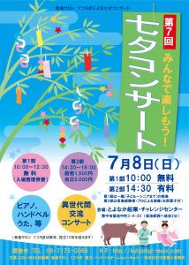 2018_07_08_tanabata.png
