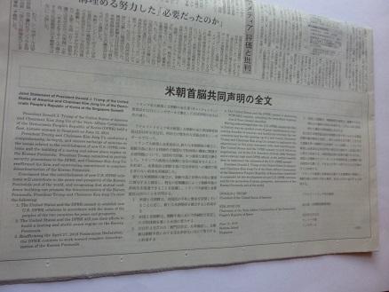 米朝首脳会談で発表された共同声明(日経新聞)