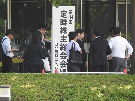12 トヨタ株主総会2018