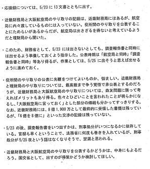 50 辰巳1