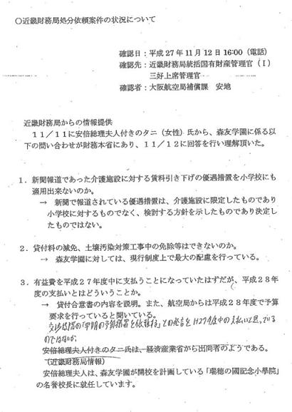 80 辰巳資料 昭恵夫人