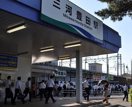 出勤 三河豊田駅