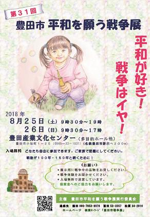 50 豊田戦争展 ポスター