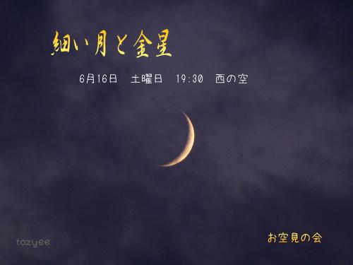 20180616 細い月と金星