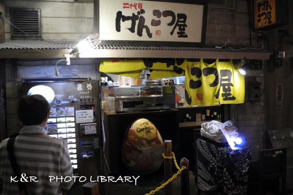 2017年10月1日新横浜ラーメン博物館・二代目げんこつ屋1