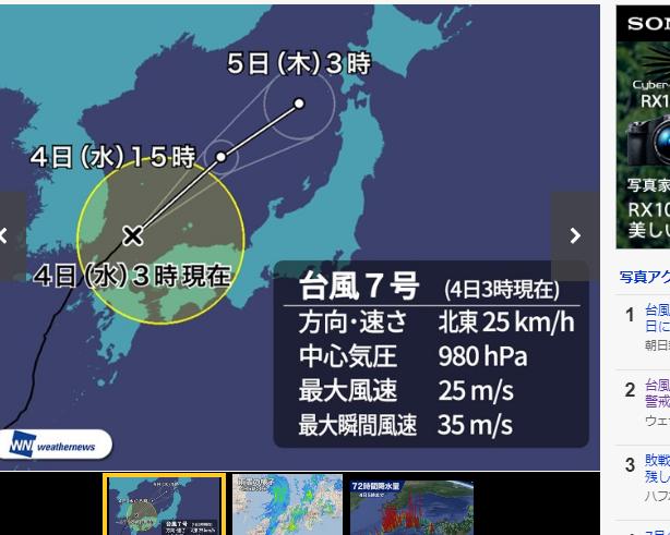 taifuu_201807040642531db.png