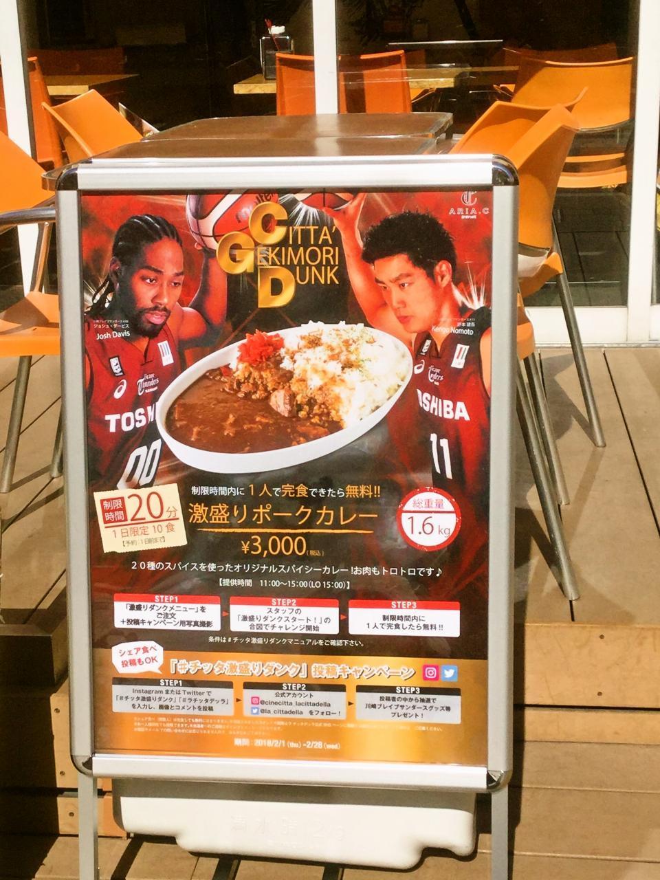 ARIA. C 川崎ラチッタデッラ店(チャレンジ)