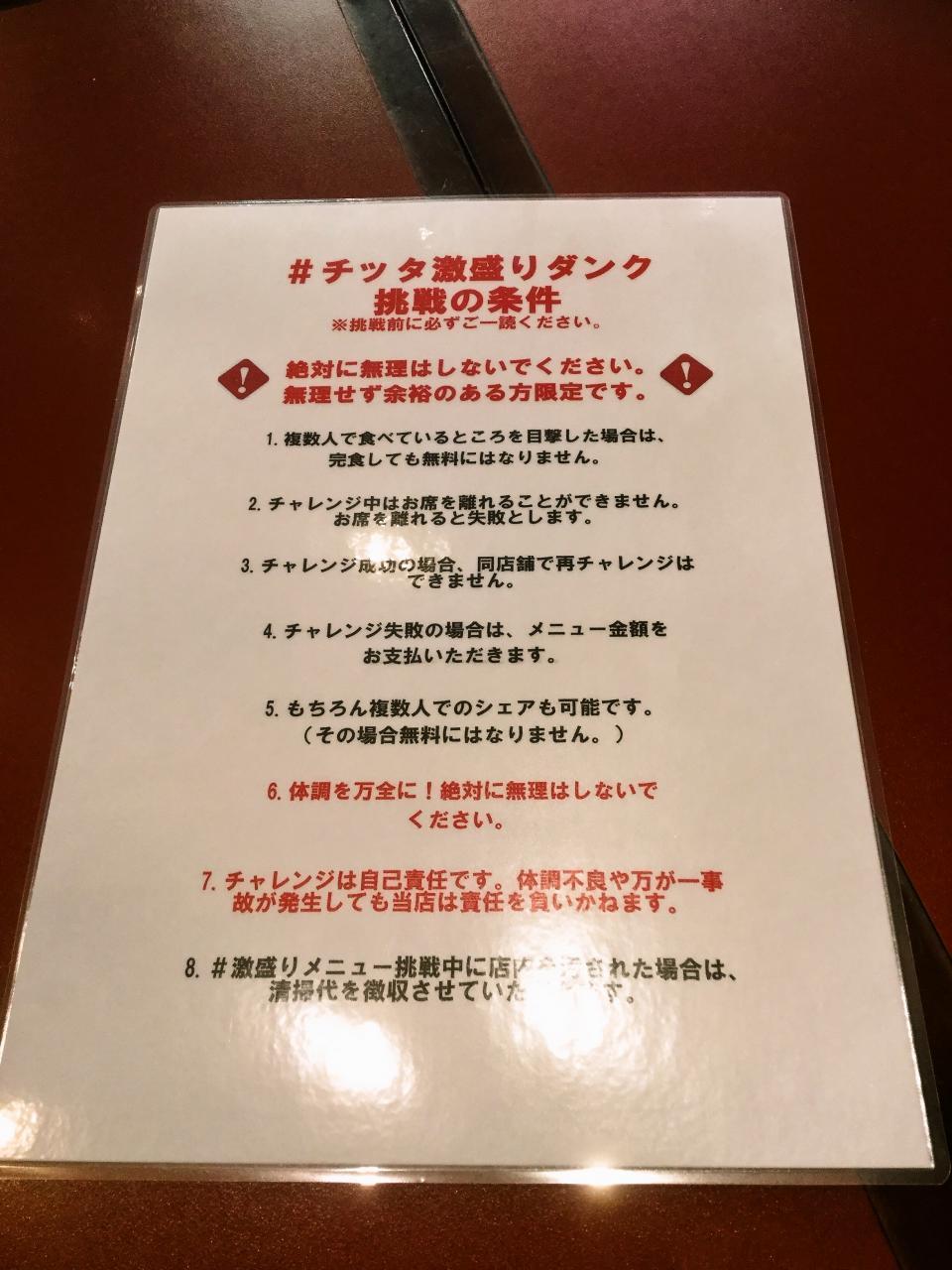 キリンシティ川崎 ラ チッタデッラ(チャレンジ)