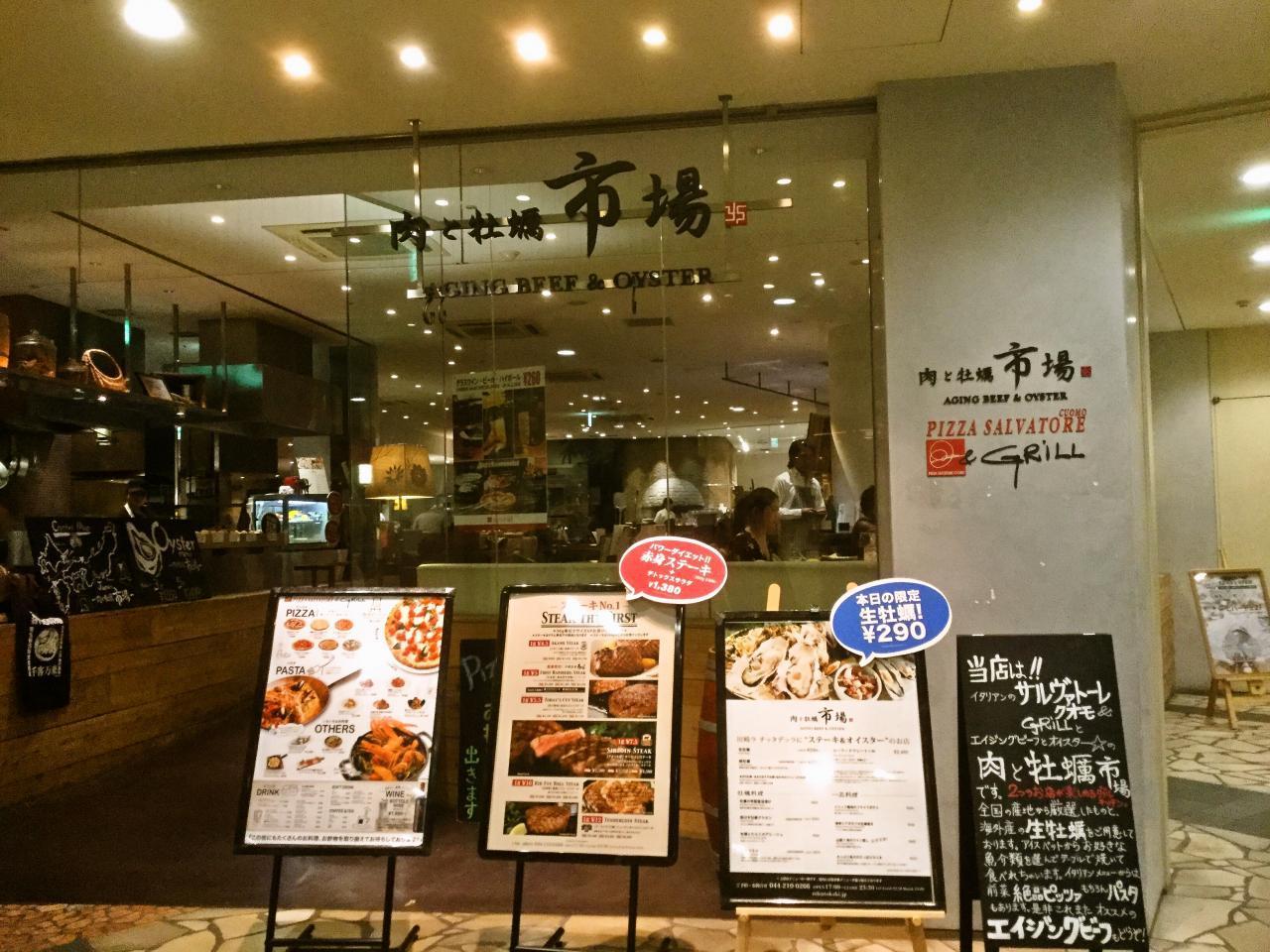 肉と牡蠣市場(店舗)
