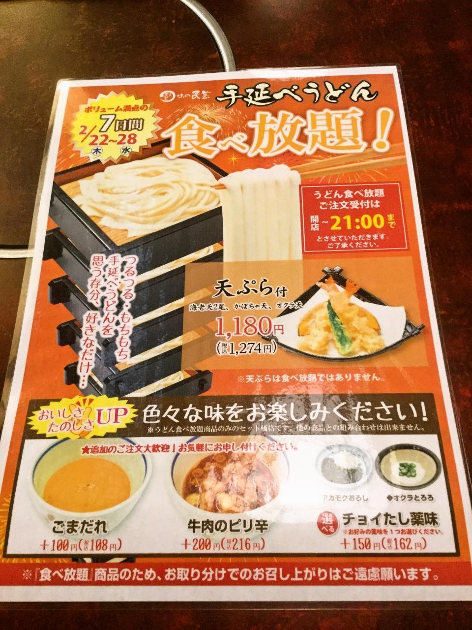 味の民芸 子母口店(手延べうどん食べ放題)