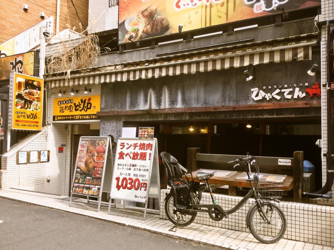 ひゃくてん(店舗)