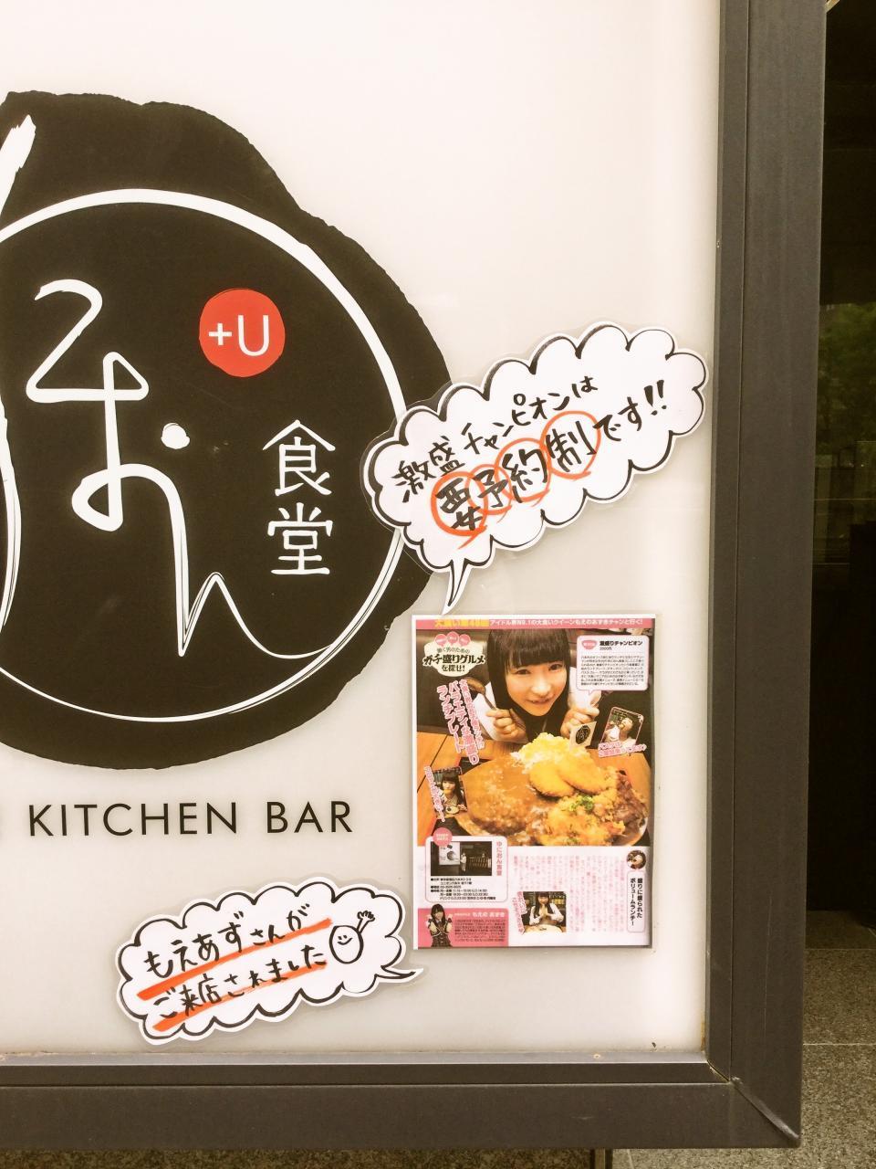 ゆにおん食堂(店舗)