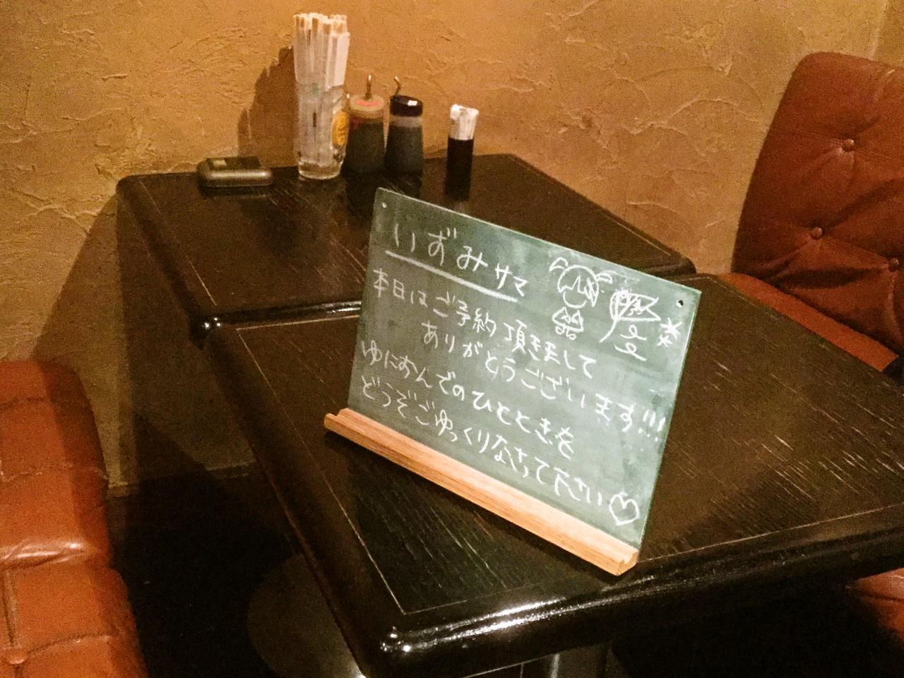 ゆにおん食堂(予約)