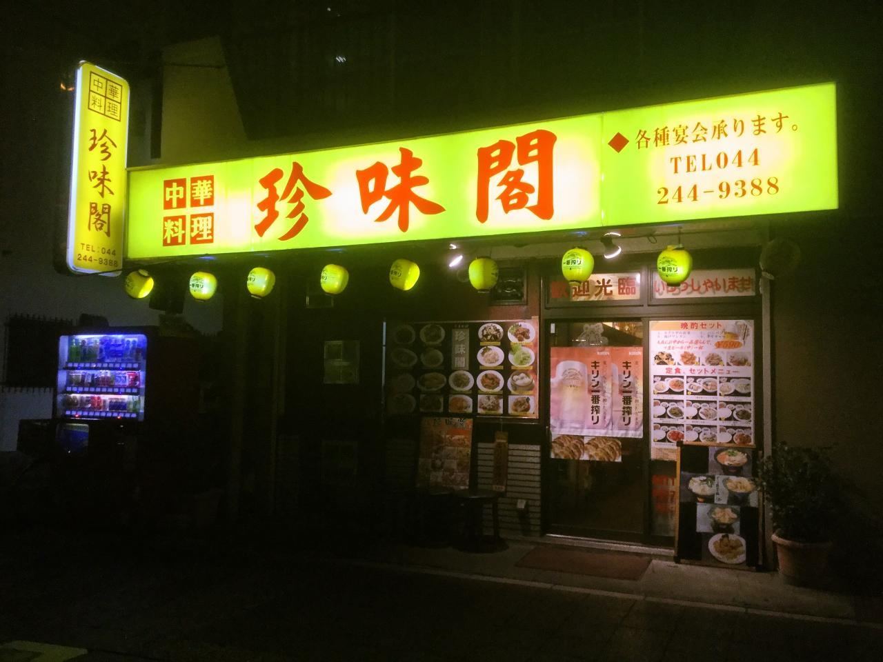 珍味閣(店舗)