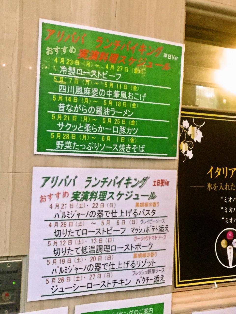 崎陽軒本店 亜利巴゛巴゛(店舗)