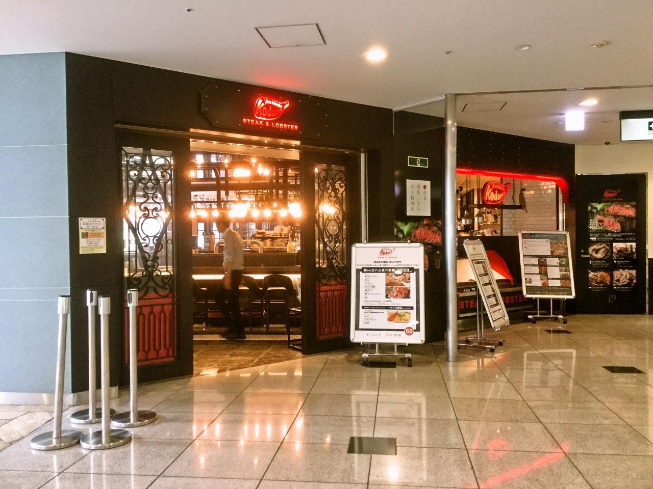 バルマルシェコダマ ステーキ&ロブスター アトレ目黒店(店舗)