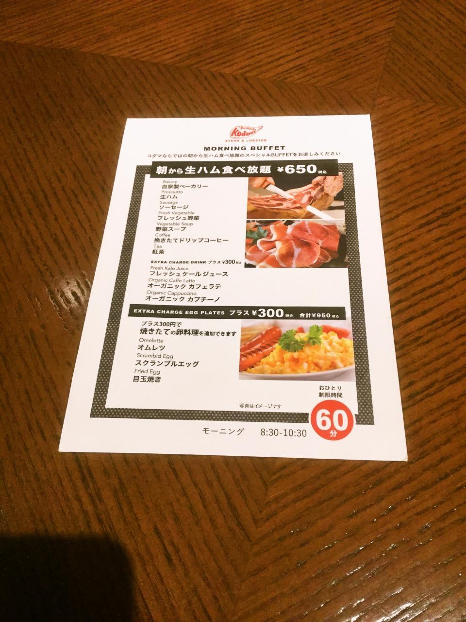 バルマルシェコダマ ステーキ&ロブスター アトレ目黒店(メニュー)