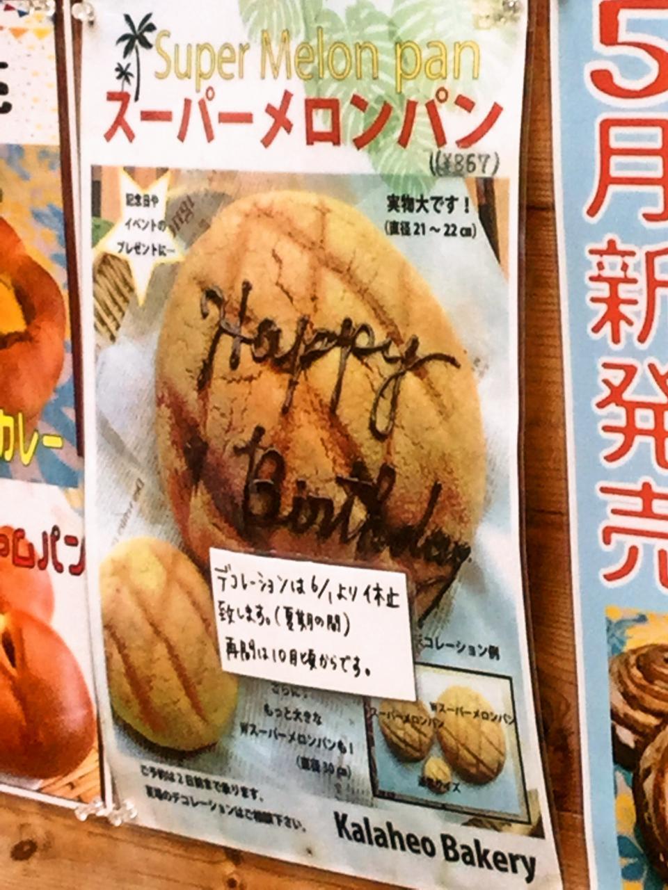 カラヘオ藤沢店(店舗)