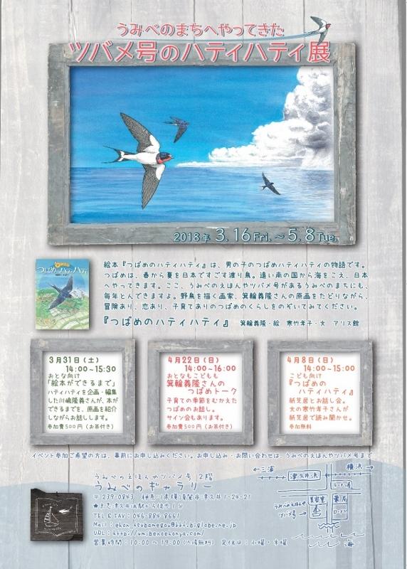 tsubamegou_hatihati_leaflet-001 (572x800)