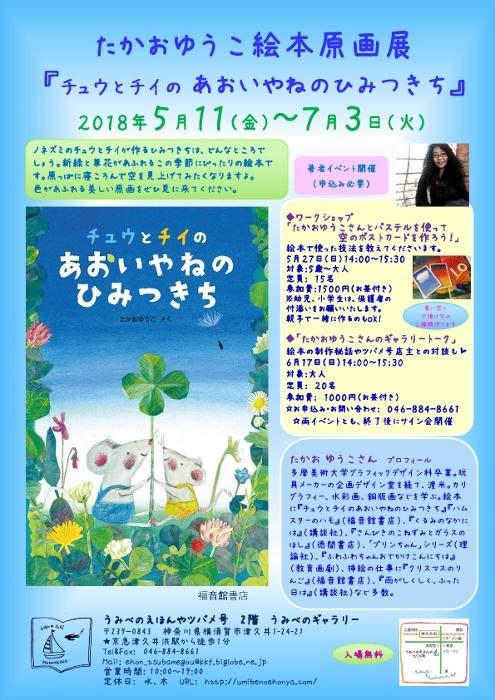 チュウとチイ原画展-001 (495x700)