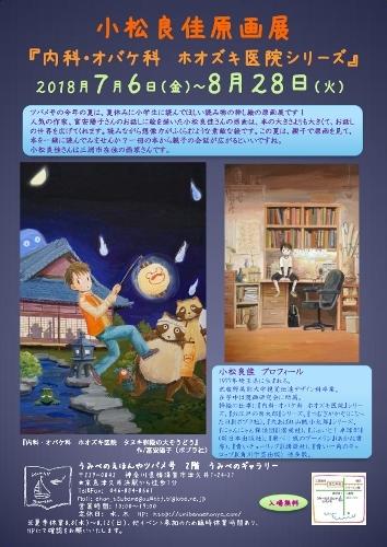 小松良佳原画展(修正後)-001 (354x500)