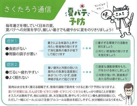 sakutaro7_5.jpg