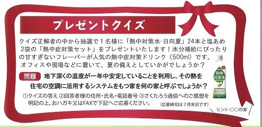 sakutaro7_8.jpg