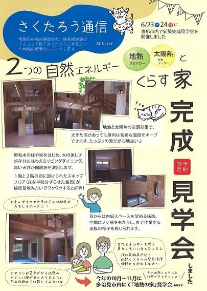 sakutatou7_1.jpg
