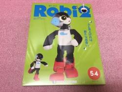 ロビ2-218
