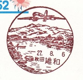 27.8.6秋田雄和
