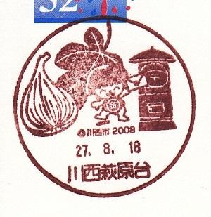 27.8.18川西萩原台