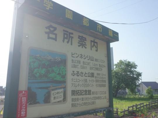 18新十津川駅23