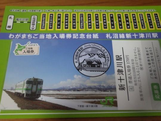 18新十津川駅32