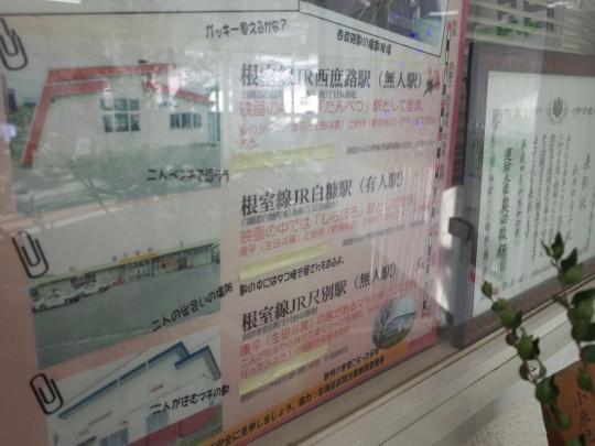 尺別駅18