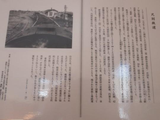 尺別駅27