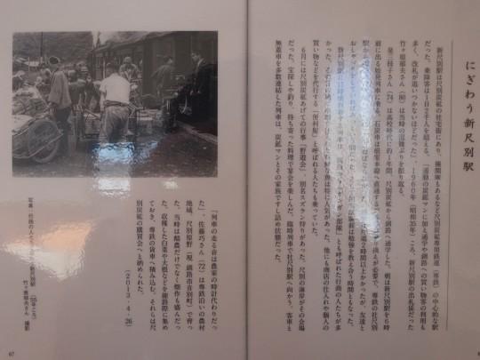 尺別駅28