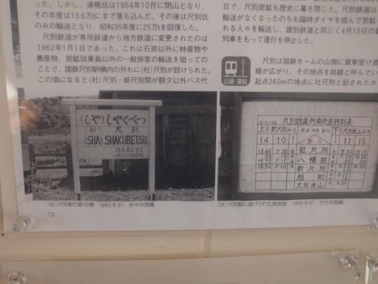 尺別駅33