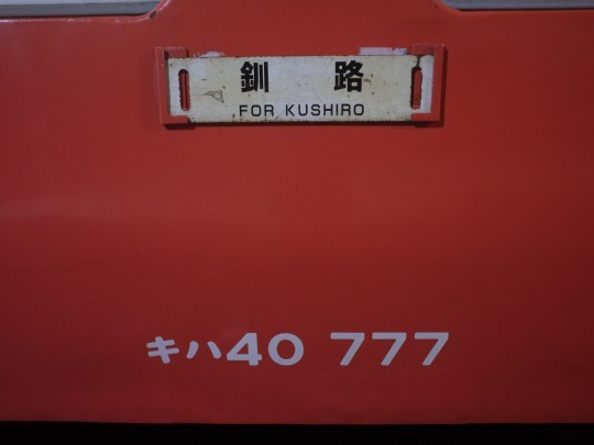 尺別駅41