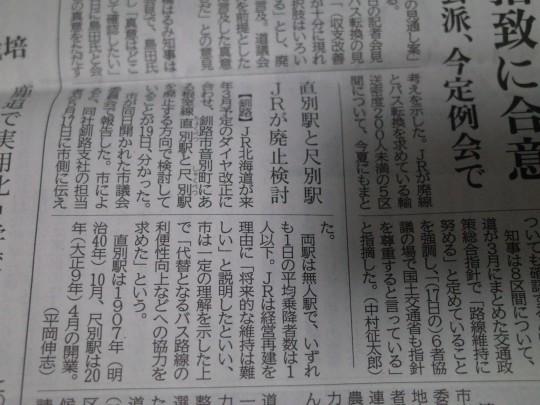 尺別駅37