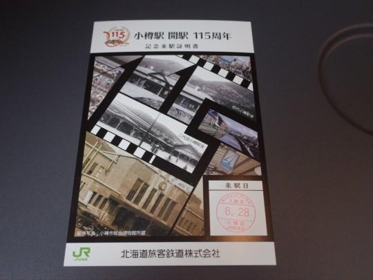 小樽駅115年07