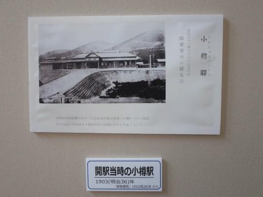 小樽駅115年12