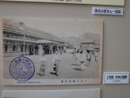 小樽駅115年14