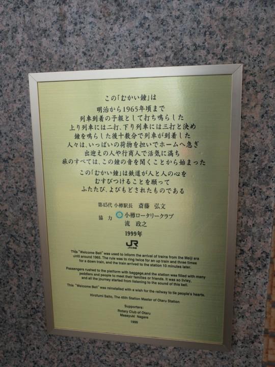 小樽駅115年24