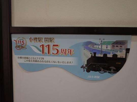小樽駅115年28